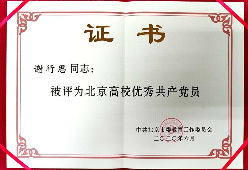 谢行思-北京高校优秀共产党员_副本.jpg